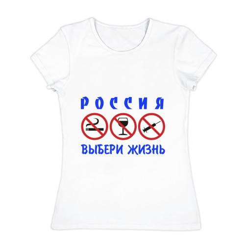Женская футболка хлопок Выбери жизнь