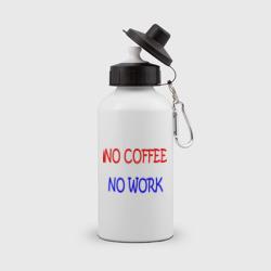 No coffee - no work