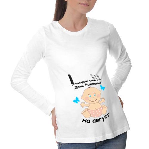 Лонгслив для беременных хлопок Планирую свой 1-й День Рождения на август