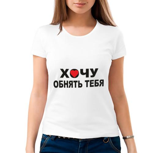 Женская футболка хлопок  Фото 03, Хочу обнять тебя