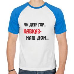 Мы дети гор.... Кавказ-наш дом....