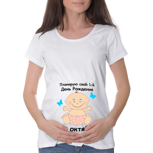 Футболка для беременных хлопок Планирую свой 1-й День Рождения на октябрь