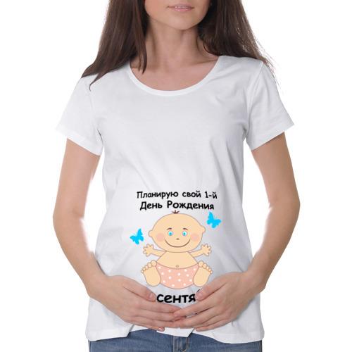 Футболка для беременных хлопок Планирую свой 1-й День Рождения на сентябрь