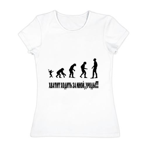 Женская футболка хлопок Хватит ходить за мной