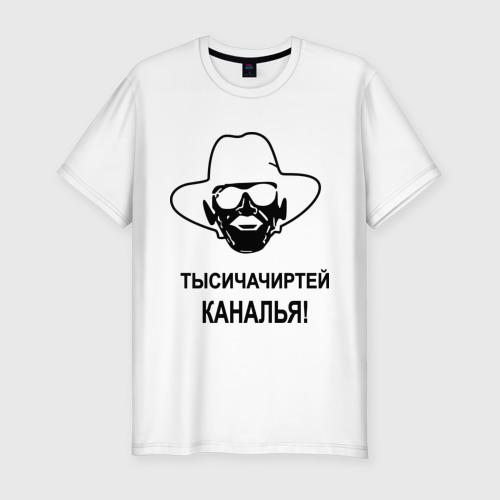 Мужская футболка премиум  Фото 01, Михаил Боярский