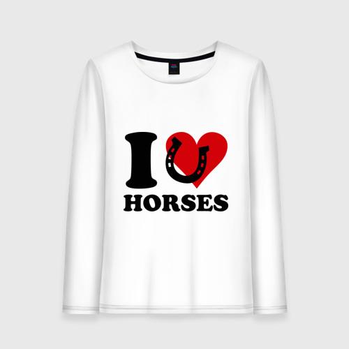 Я люблю коней