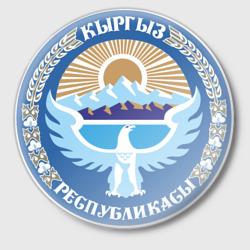 Киргизия герб