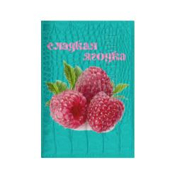 Сладкая ягодка (2)
