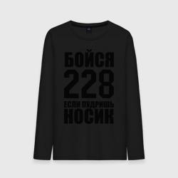 Мужской лонгслив хлопокБойся 228