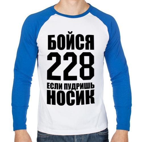 Мужской лонгслив реглан Бойся 228