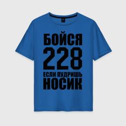 Бойся 228