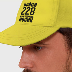 Бойся 228 (2)