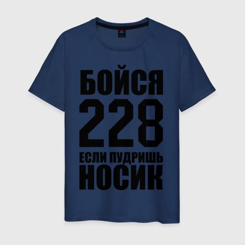 Мужская футболка хлопок Бойся 228 (2)