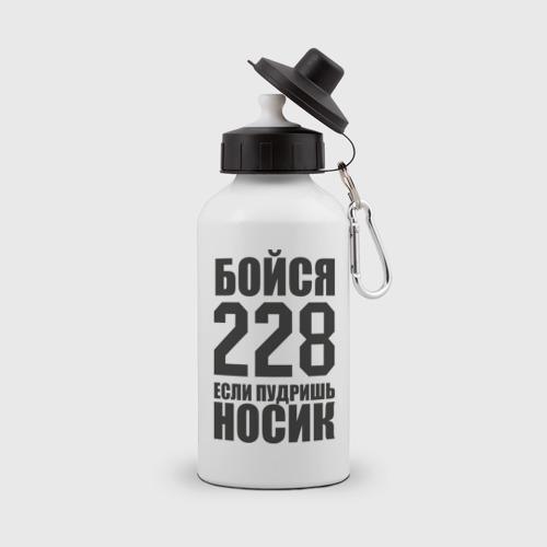 Бутылка спортивная Бойся 228 (4)