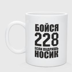 Бойся 228 (4) - интернет магазин Futbolkaa.ru