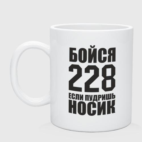 Кружка Бойся 228 (4)