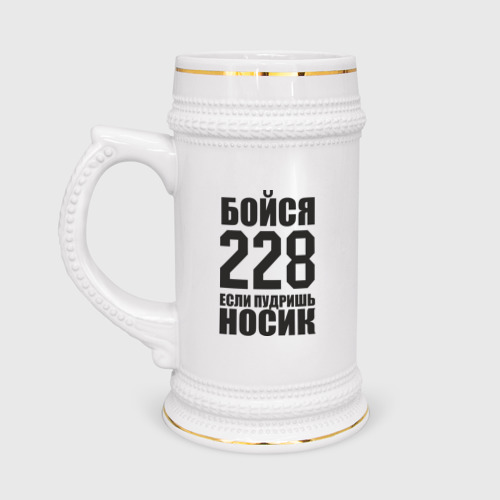 Кружка пивная Бойся 228 (4)