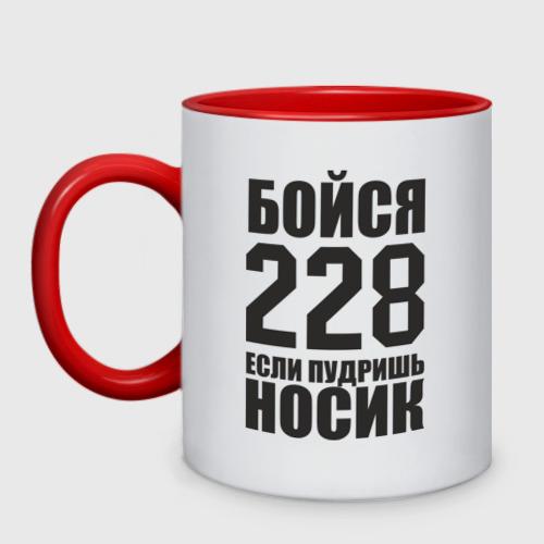 Кружка двухцветная Бойся 228 (4)