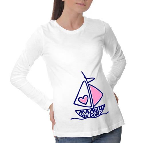 Лонгслив для беременных хлопок Малыш на борту