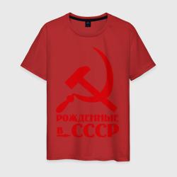Рождённые в СССР