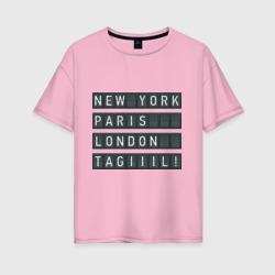New York - Тагил