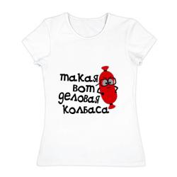 Деловая колбаса - интернет магазин Futbolkaa.ru
