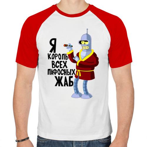 Мужская футболка реглан  Фото 01, Я король всех пафосных жаб