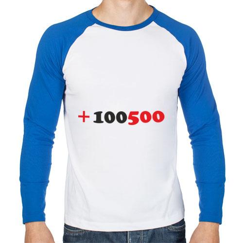 Мужской лонгслив реглан +100500