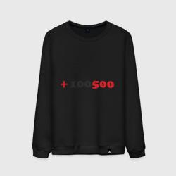 +100500