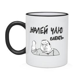 Налей чаю блеать