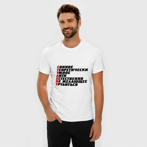 Мужская футболка премиум  Фото 03, Я студент