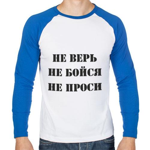 Мужской лонгслив реглан Не верь, не бойся, не проси