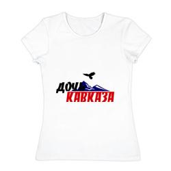 Дочь кавказа - интернет магазин Futbolkaa.ru