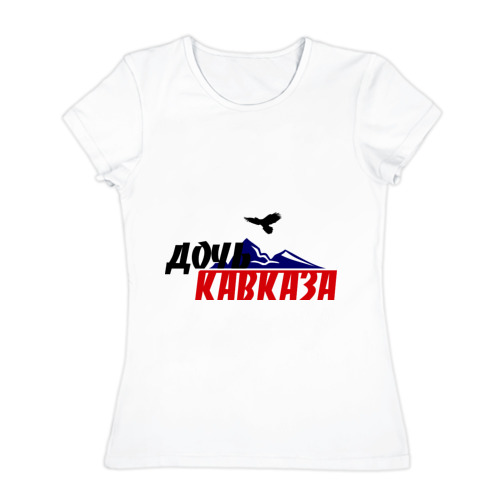 Женская футболка хлопок Дочь кавказа