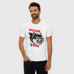 Русский волк