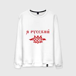 Я русский (3)
