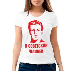 Я советский человек