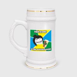 Пей кофе - будь ванильной (6)