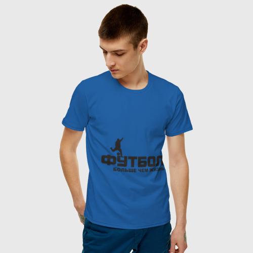 Мужская футболка хлопок  Фото 03, Футбол - жизнь