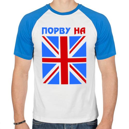 Порву на британский флаг