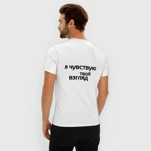 Мужская футболка премиум  Фото 04, Я чувствую твой взгляд