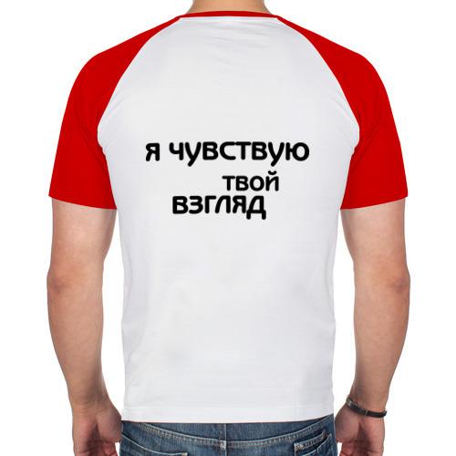 Мужская футболка реглан  Фото 02, Я чувствую твой взгляд