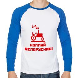 Купляй беларускае!