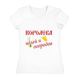 Королева огородов - интернет магазин Futbolkaa.ru