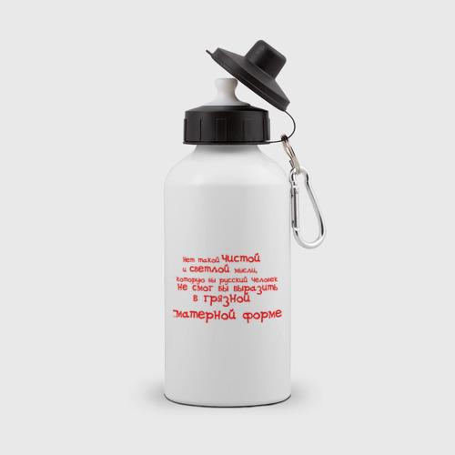 Бутылка спортивная  Фото 01, Русский человек