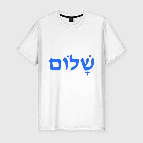 Мужская футболка премиум  Фото 01, Шалом
