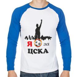 За ЦСКА