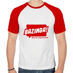 Bbazinga