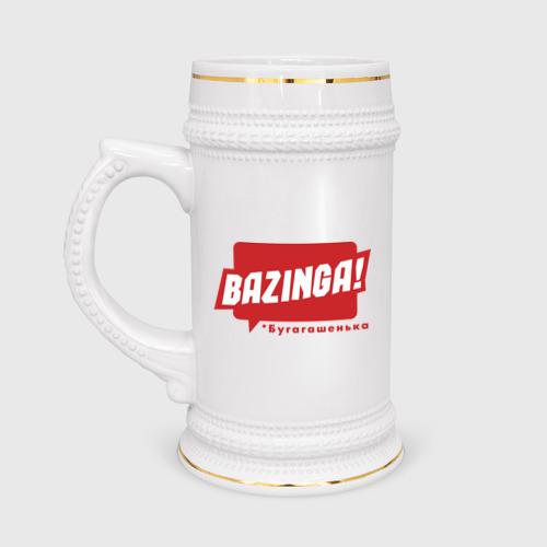 Bbazinga (5)