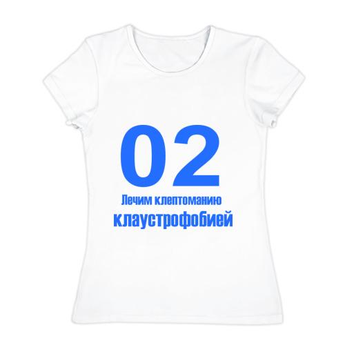 Женская футболка хлопок Лечим клептоманию